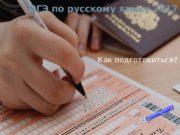 ОГЭ по русскому языку 2017 Как подготовиться?