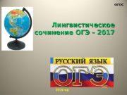 Лингвистическое сочинение ОГЭ – 2017 ФГОС 2015 год