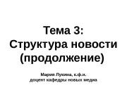 Презентация ОЖ 4-2 NEW