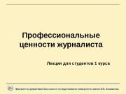 Презентация ОЖ No.4 Проф. ценности журналиста Зеленина