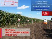 2/3/17 ПРОГРАМА DUPONT PIONEER В УКРАЇНІ СТУДЕНТ-2017 Ти