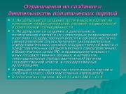 Презентация Ограничения на созд и деят партий