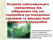 Презентация ohorona-navkolishnogo-seredovischa-v-d-zabrudnen-pri-pererobc-vuglevodnevoi-sirovini-ta