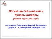 Логика высказываний и булевы алгебры (Boolean Algebra and