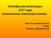 Октябрьская революция  1917 года. Становление советской власти.