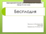 Презентация Олжабаева А русс