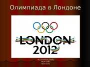 Олимпиада в Лондоне vk. com/little_fluffy Мелнькие Пухнасты