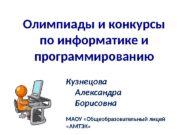 Олимпиады и конкурсы по информатике и программированию Кузнецова
