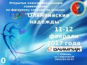 Открытые классификационные соревнования по фигурному катанию на коньках