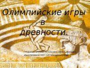 Олимпийские игры в древности.  Древняя традиция. .