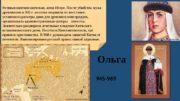 Ольга. Великая княгиня киевская, жена Игоря. После убийства