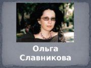 Ольга Славникова  Биография   Ольга Славникова