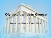 Olympic games in Greece Агния Ночуйкина, 7 «А»