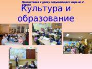 Культура и образование Презентация к уроку окружающего мира