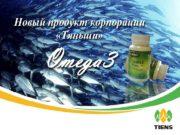 Новый продукт корпорации «Тяньши» Омега-3  Новый продукт