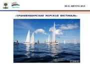 Презентация ОМФ 2014 new