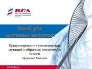 Onco. Carta компании Sequenom Профилирование соматических мутаций в