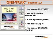 ONE-TRAX ®®   Версия  1. 1.