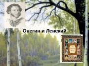 Онегин и Ленский  Проверка домашнего задания