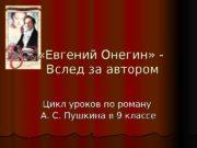 «Евгений Онегин» —  Вслед за автором