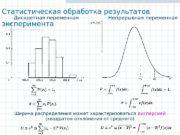 Статистическая обработка результатов  эксперимента Дискретная переменная Непрерывная