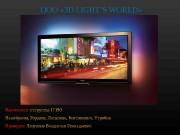 Презентация ООО 3D LIGHTS WORLD