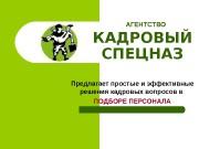 Презентация ООО Кадровый Спецназ