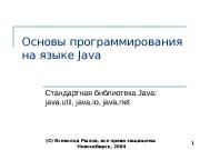 Новосибирск, 2004(С) Всеволод Рылов, все права защищены 1