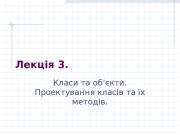 Лекція 3. Класи та об'єкти.  Проектування класів
