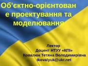 """ООП Ковалюк Т. В. НТУ """"КПІ""""Об ' єктно-орієнтован"""