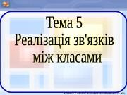 Ковалюк Т. В. Об ' єктно-орієнтоване програмування НТУУ