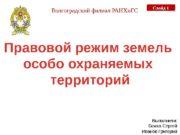 Слайд 1 Волгоградский филиал РАНХи. ГС Правовой режим