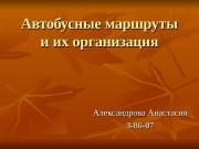 Презентация ОП автобусные маршруты и их организация
