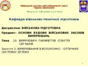 11 11 Київськ ий національний  університет імені