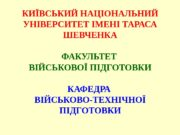 Птицы Красногвардейского района Презентацию подготовила: Ученица 8 А