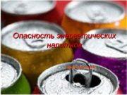 Опасность энергетических напитков Ермолаева Мария  Энергетические напитки