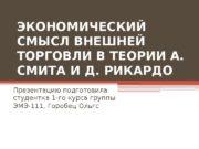 ЭКОНОМИЧЕСКИЙ СМЫСЛ ВНЕШНЕЙ ТОРГОВЛИ В ТЕОРИИ А.