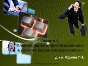 LOGO Москва-Севастополь 2013 г. Лекция 2. Планирование и