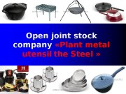 Open joint stock company  «Plant metal utensil