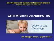 Івано-Франківський Національний Медичний Університет Кафедра акушерства та гінекології