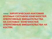 тема:  ХИРУРГИЧЕСКАЯ АНАТОМИЯ КРУПНЫХ СУСТАВОВ КОНЕЧНОСТЕЙ.