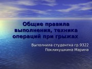 Презентация operatsii pri gryzhakh 9322