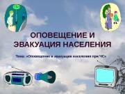 ОПОВЕЩЕНИЕ И ЭВАКУАЦИЯ НАСЕЛЕНИЯ Тема:  «Оповещение и