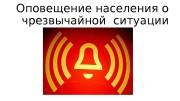 Презентация Оповещение населения о ЧС Зылев сергей 10 а