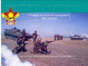 Кызылординский государственный университет имени Коркыт Ата Военная кафедра