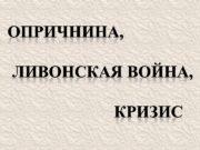 В 1558 г. Иван IV  объявил войну