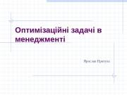 Оптимізаційні задачі в менеджменті Ярослав Притула  М