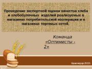 Проведение экспертной оценки качества хлеба и хлебобулочных изделий