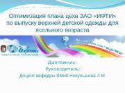 Оптимизация плана цеха ЗАО «ИФТИ»  по выпуску