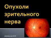 Деревцова Е. Ю.   Зрительный нерв –